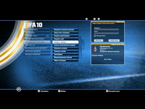 обзор игры FIFA 10