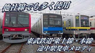 【他社線でも多く使用】東武鉄道 東上線・本線 途中駅発車メロディ