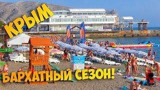 видео Бархатный сезон в Крыму