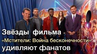 Звёзды фильма «Мстители: Война Бесконечности» удивляют фанатов.