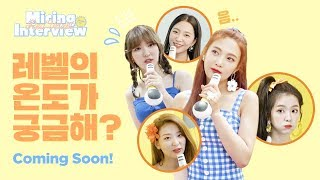 Micing Interview 마이킹인터뷰_Red Velvet 레드벨벳 'Power Up' Teaser