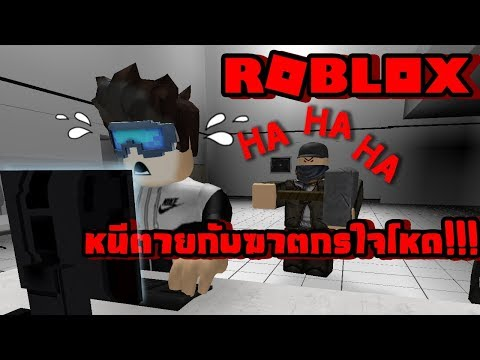 Roblox Flee the Facility : หนีตายกับฆาตกรสุดโหด