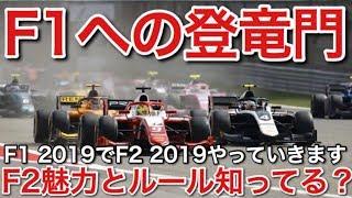 F1 2019でF2の魅力とルールを紹介します!picar3