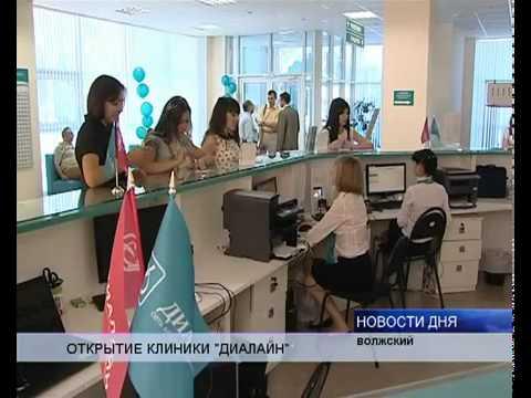 Открытие новой клиники Диалайн в Волжском