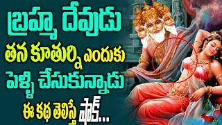 బ్రహ్మ దేవుడు తన కూతుర్నే ఎందుకు పెళ్లి చేసుకున్నాడు? | Why Lord Brahma Married His Own Daughter?