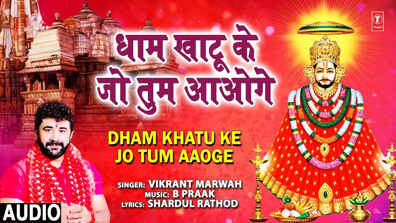 Dham Khatu Ke Jo Tum Aaoge I Khatu shyam Bhajan I VIKRANT MARWAH I Full Audio Song