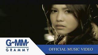 เจ็บไหม - พั้นช์【OFFICIAL MV】