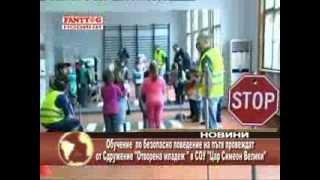"""Обучение по безопасно поведение на пътя започна  във видинското училище """"Цар Симеон Велики""""."""