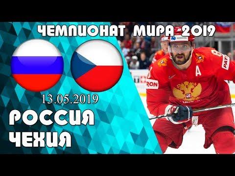 Россия Чехия / Прогноз и обзор на хоккей / Чемпионат мира 2019