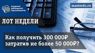дебиторская задолженность. 300 тысяч всего за 50 000 рублей. Возможно?
