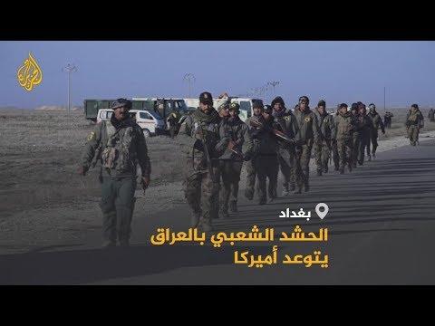 ???? الحشد الشعبي العراقي: الأميركيون هم المسؤولون عن استهداف مقراتنا  - نشر قبل 3 ساعة