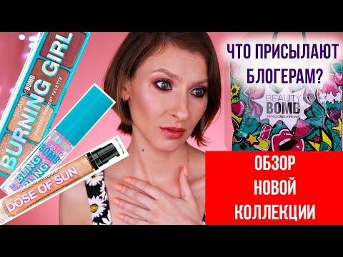 ШОК! Вся правда о косметике Beauty Bomb, обзор на коллекцию Electric Sunset. Что присылают блогерам?