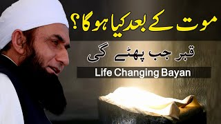 Mout K Bad Kia Huga? A Great Life Changing Bayan | Maulana Tariq Jameel Latest Bayan July 19, 2018