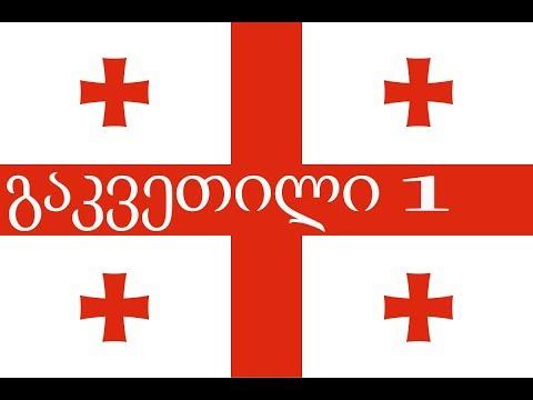Урок 1. Грузинский алфавит.