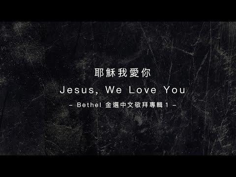 【耶穌我愛你 / Jesus, We Love You】官方歌詞MV