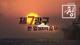 [시사기획 창] 제7광구, 한·일 마지막 승부 / KBS뉴스(News)