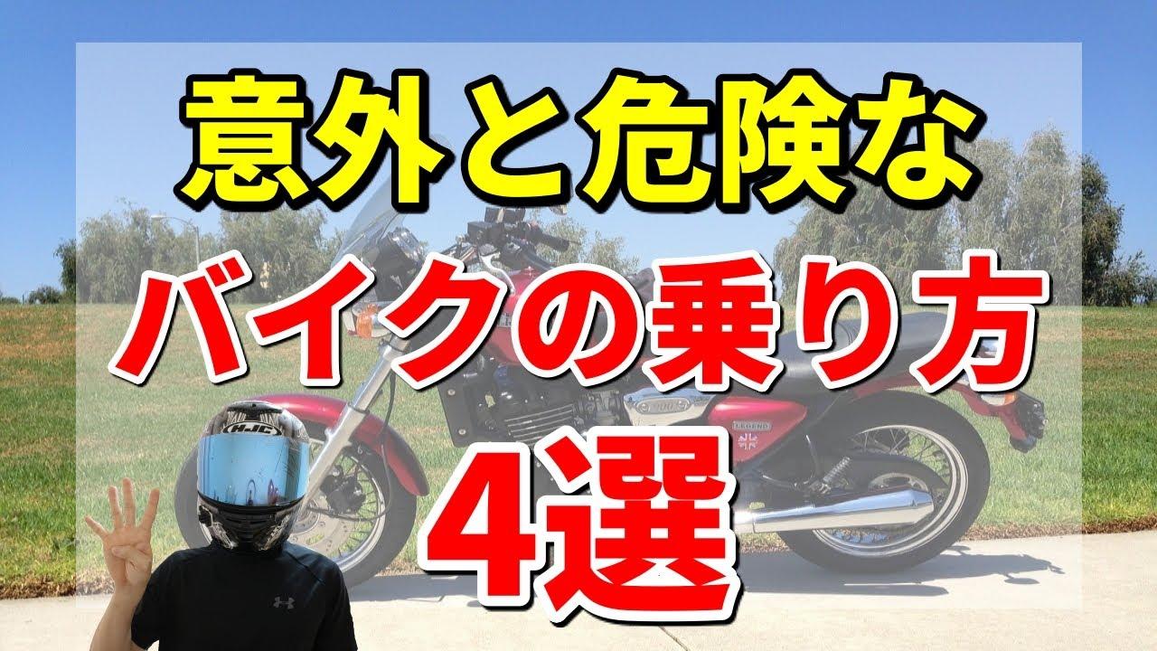 【1つはやってるかも】意外と危険なバイクの乗り方4選