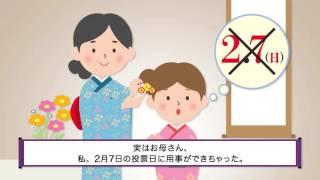 【京都市公式】2月7日京都市長選挙「不在者投票と期日前投票って?」
