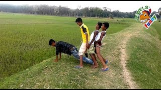 Field road New Bangla fun and comedy video best Video(2018)By Jewels Funny