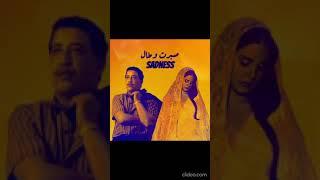 Cheb Hasni ft. Lana Del Rey - Sadness (Sbart wtal 3dabi Remix)