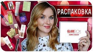 Розпакування GLAMBOX - треба чи не треба? Відгук і огляд коробочки HAUL | Дарія Дзюба