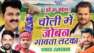 भोजपुरी का सुपरहिट चईता #VIDEO SONG | Pawan Singh, Khesari Lal, Pramod Premi, Ritesh Pandey