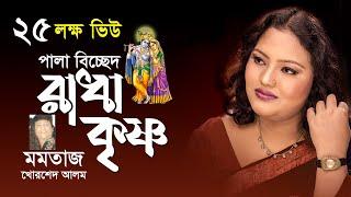 pala gaan | Radha Krishno | Momotaj & Khorshed | পালাগান রাধা কৃষ্ণ | মমতাজ ও খরশেদ
