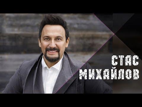 Стас Михайлов - От сердца к сердцу (Movie Clip 2018)