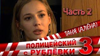 Видеодневник сериала 11. ТАТЬЯНА (часть вторая)