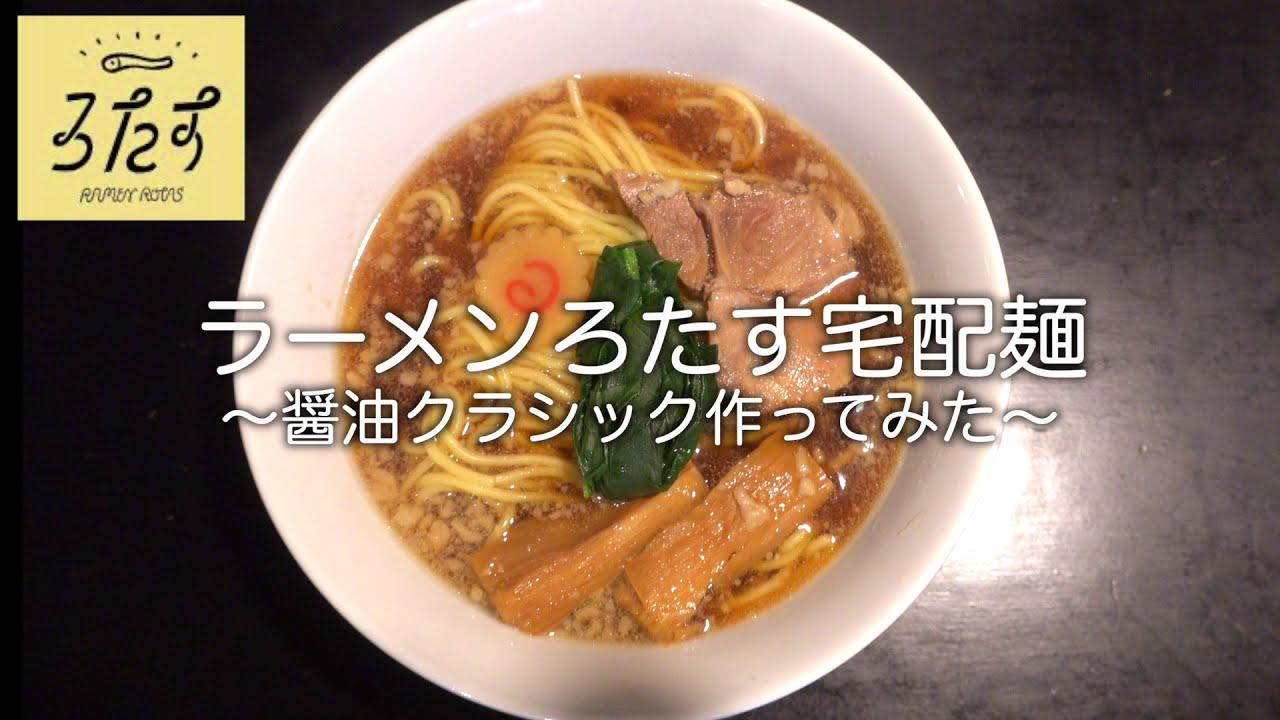 【ラーメンろたす】宅麺醤油クラシック作ってみた