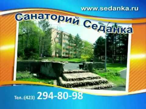 Санаторий Седанка Детский летний отдых