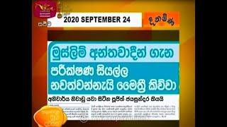 Ayubowan Suba Dawasak  Paththara   2020- 09- 24 Rupavhini Thumbnail