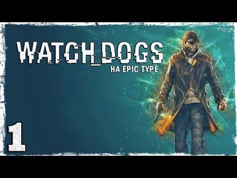 Смотреть прохождение игры [PS4] Watch Dogs. Серия 1 - Блэкаут.