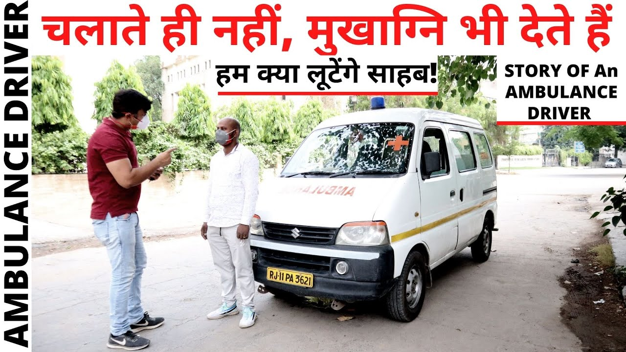 हम क्या लूटेंगे साहब, हम तो मुखाग्नि भी दे रहे हैं।।Story Of An Ambulance Driver In Delhi।।POW