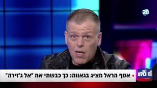 לפני כולם - התקשורת הישראלית ממשיכה בזלזול ובהתנשאות