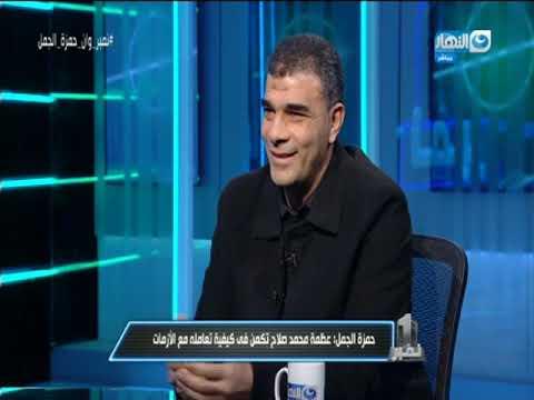 نمبر وان | لن تتخيل ماذا قال حمزة الجمل عن رضا عبدالعال ومحمد صلاح