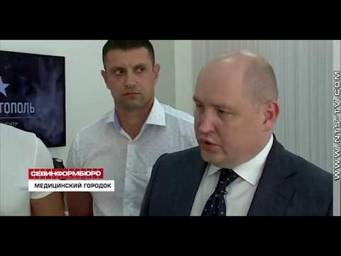 В Севастополе может появиться медицинский кластер