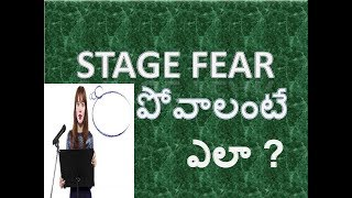 Video How to avoid stage fear in telugu-STAGE FEAR పోవాలంటే ఎలా ? download MP3, 3GP, MP4, WEBM, AVI, FLV November 2018
