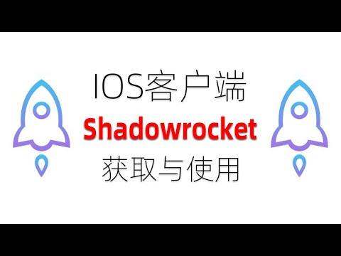 Shadowrocket Ios