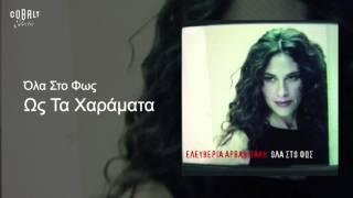 Ελευθερία Αρβανιτάκη - Ως τα χαράματα - Official Audio Release