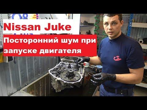 Ремонт вариатора Nissan Juke. Посторонний шум при запуске двигателя и при движении