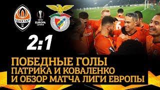 Шахтер Бенфика 2 1 Голы и обзор победного матча Лиги Европы 20 02 2020