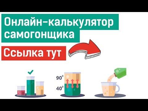 Калькулятор самогонщика на сайте «Русская Дымка» | Бесплатно