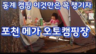 포천 메가 오토 캠핑장 / 동계 캠핑 장비 준비물