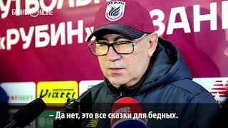 Курбан Бердыев  «Есть ли прогресс у «Рубина»? Самое сложное – это поменять менталитет»