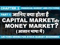 Chapter 2: Part 1: What is Capital market and money market?