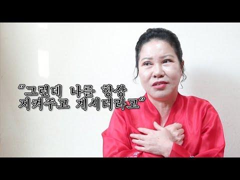 [명보살] 신령님에게 벌전받은 무속인은 어떻게 될까?