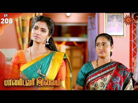 Pandavar Illam - Episode 208   31st March 2020   Sun TV Serial   Tamil Serial