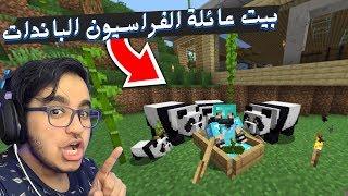 Minecraft | ماين كرافت: عرب كرافت 22 - بيت الباندات الجديد - مزنه هربت !
