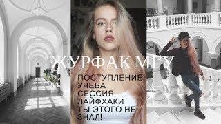 ЕГЭ/поступление/учеба на журфаке МГУ/лайфхаки